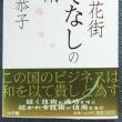 2017年11月20日(月)  「京都花街 もてなしの技術」