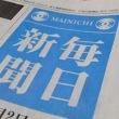 社説 いずも型護衛艦の空母化 なし崩しの議論を憂える~ネット「英ガーディアン紙に、中国からお金をもらってるプロパガンダ新聞と暴露された毎日新聞さんじゃないっすかwww」「中国様これでよろしいか?」