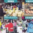 第9回市場まつり広島市中央卸売市場 2018. 3.24 一日限り!イベント盛たくさんあるよ!