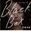 伊藤詩織さんの真実の告白が一冊の本になったのですね!Black Boxです!