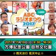 ABCラジオ祭り 2017