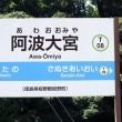 T08阿波大宮(徳島県)あわおおみや