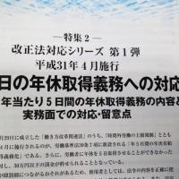 労政時報に、佐藤広一先生が、「年5日の年休取得義務への対応」という記事を執筆されていた