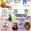 みや&宝出演「笑来部~わらいぶ~13周年SP」