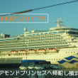 ☆一緒に行った気になる船旅へご招待☆秋彩日本巡り2017年Byダイヤモンドプリンセス号④~PhotoShow!