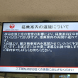 松山移動運用報告②