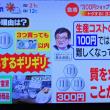 4/18 100円ショップの問題