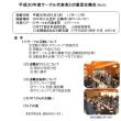 サークル代表者会議を開催します  石川県支部