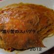 渡り蟹vs細川徳生!?~細川徳生のこだわり~
