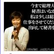 昭恵さん国費で5人秘書、安倍政権貶めいまだ徘徊中