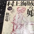 村上海賊の娘 (1)を読む