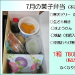 七月の菓子弁当(追加)