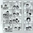 さしこ+ 第272回