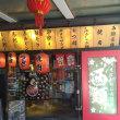 【♪︎♪︎西头日式烤肉(茂名南路店)淮海路茂名南路56号】散歩の流れでお昼に西頭