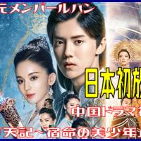 EXO元メンバールハン、中国ドラマ初主演作「擇天記~宿命の美少年」日本初放送決定!