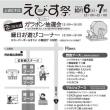 10/7えびす祭のライブはありますヽ(*´∀`)八(´∀`*)ノ