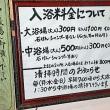 プーさん 宮城県大崎市 川渡温泉 藤島旅館に行ったんだよおおう その9