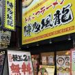 とんこつラーメン博多風龍 千日前店 (大阪市中央区)