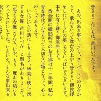 芦川いづみの映画を見る①