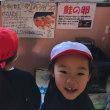 4年生 鮭クイズ