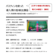 【お知らせ】バスティン パーティー勉強会(2017年度)