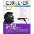 「虹の民」よ、ふたたび! サラダボウルからジャムへ(ノルウェーの連続テロ事件と日本の多文化政策)