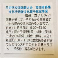 三世代交流囲碁大会【2018/大府市】と、近況を。