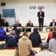 魚沼市議会の報告会