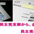 民主党は、小沢選挙教団。 国民よりも政権第一。