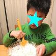 ホワイトデークッキー作り
