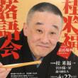 4月22日  富山県民小劇場 オルビス 桂米福落語会