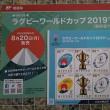 ラグビーワールドカップ2019記念切手