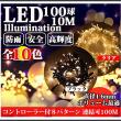 【SAKURU】LED 100球 10m★イルミネーションライト クリスマスライト 防雨 5連結可 記憶 コントローラ付 ACアダプター内臓