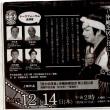 「スクリーンで甦る真喜志康忠」-沖縄芝居と共に、午後二時の開催で多くの皆さんのご来場!にへーでーびたん!