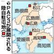 今日以降使えるダジャレ『2244』【政治】■PAC3、広島など4県に展開へ…北発射警戒