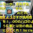 車のAI、UX、CONNECTED等の機能は、スマホか別商品に