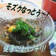 自然の優しさに包まれて~レトロテーブルで朝食を「和食編」・・・OLD TOKYO