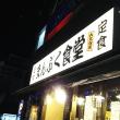 まんぷく食堂 カレー 定食