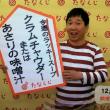 ☆ ー  2018  12/ 3 ~ 12/9  の 開運たなくじ ー ☆