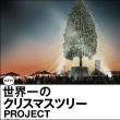 「世界一のクリスマスツリーProject」 が醜悪すぎると話題に (バザップ)