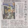 「京都新聞」にみる近代・現代-46(記事が重複している場合があります)