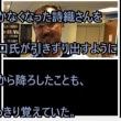 伊藤詩織 Ⅰ 新潟日報 「恐れず、真実にふたをせず」