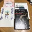 安楽死関連の本を数冊借りてきたが、一冊で十分だ。脱原発も出来ない日本人には無理。