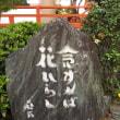47番札所 八坂寺