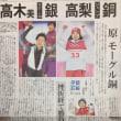 平昌五輪の史上初メダル