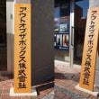 アウトオブザボックス株式会社様木彫看板