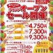 【一関駅前店】 オープンセール好評開催中!