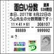 [う山雄一先生の分数][2017年8月22日]算数・数学天才問題【分数538問目】