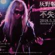 【灰野敬二ライヴ情報】5/3生誕記念公演『不失者』/4/27『ブロッツマン+リー+灰野敬二』