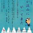 「まいぷれ」さんに新選組が流山にやって来た~大出俊幸さんが編集した新選組の本100冊の本の展示~